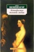 Шопенгауэр Артур - Метафизика половой любви