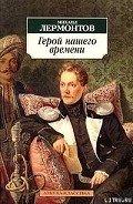 Лермонтов Михаил Юрьевич - Герой нашего времени
