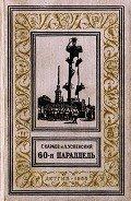 Успенский Лев Васильевич - 60-я параллель(изд.1955)