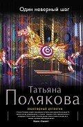 Полякова Татьяна Викторовна - Один неверный шаг