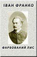 Франко Иван Яковлевич - Фарбований лис