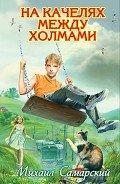 Самарский Михаил Александрович - На качелях между холмами