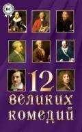 Шекспир Уильям - 12 великих комедий