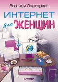 Пастернак Евгения Борисовна - Интернет для женщин