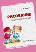 Колдина Дарья Николаевна - Рисование с детьми 6-7 лет. Конспекты занятий