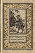 Стивенсон Роберт Льюис - Остров сокровищ(сборник)