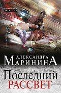 Маринина Александра Борисовна - Последний рассвет