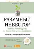Читать книгу Разумный инвестор