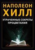 Хилл Наполеон - Утраченные секреты процветания