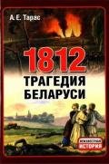 Тарас Анатолий Ефимович - 1812 год - трагедия Беларуси