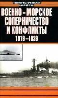Тарас Анатолий Ефимович - Военно-морское соперничество и конфликты 1919 — 1939