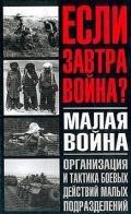 Тарас Анатолий Ефимович - Малая война. Организация и тактика боевых действий малых подразделений
