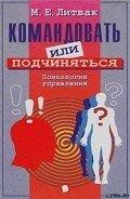 Литвак Михаил Ефимович - Командовать или подчиняться?