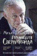 Литвак Михаил Ефимович - Принцип сперматозоида