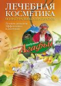 Звонарева Агафья Тихоновна - Лечебная косметика из натуральных продуктов. Лучшие рецепты эффективно и доступно