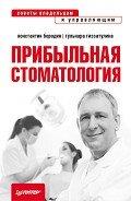Гиззатуллина Гульнара - Прибыльная стоматология. Советы владельцам и управляющим
