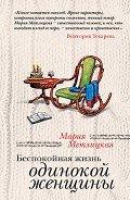 Метлицкая Мария - Беспокойная жизнь одинокой женщины (сборник)