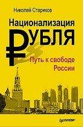 Стариков Николай Викторович - Национализация рубля — путь к свободе России