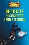 Зигуненко Станислав Николаевич - 100 великих достижений в мире техники