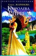 Читать книгу Королева Риррел