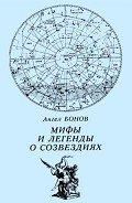Бонов Ангел Дамянов - Мифы и легенды о созвездиях