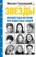 Грушевский Михаил Дмитриевич - Звезды. Неизвестные истории про известных людей