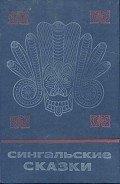 Автор неизвестен - Сингальские сказки
