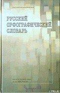 Лопатин Владимир Владимирович - Русский орфографический словарь [А-Н]