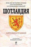 Фруассар Жан - Шотландия. Автобиография