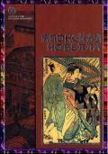 Судзуки Сёсан - Японская новелла