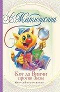 Матюшкина Екатерина - Кот да Винчи против Зызы
