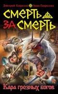 Гаврилова Анна Сергеевна - Смерть за смерть. Кара грозных богов