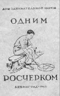 Перельман Яков Исидорович - Одним росчерком