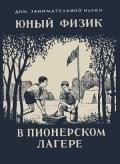 Перельман Яков Исидорович - Юный физик в пионерском лагере