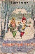 Ильина Елена Яковлевна - Пушистый гость (издание 1959 года)