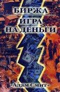 Вершовский Михаил - Биржа — Игра на деньги
