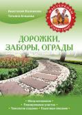 Агишева Татьяна Анатольевна - Дорожки, заборы, ограды