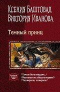 Иванова Виктория - Темный принц (трилогия)