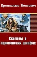 Вонсович Бронислава Антоновна - Скелеты в королевских шкафах (СИ)