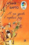 Барто Агния Львовна - Я на уроке в первый раз