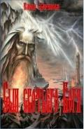 Читать книгу Сын скотьего Бога(CИ)