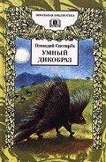 Снегирев Геннадий Яковлевич - Умный дикобраз