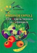Бублик Борис Андреевич - Про огород для бережливого и ленивого