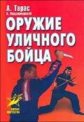 Тарас Анатолий Ефимович - Оружие уличного бойца