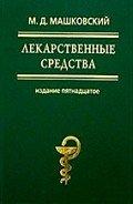 Машковский Михаил Давыдович - Лекарственные средства (в 2-х томах)