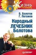 Болотов Борис - Народный лечебник Болотова