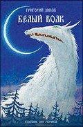 Диков Григорий - Белый волк