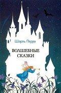 Перро Шарль - Волшебные сказки