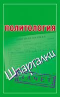 Князева Светлана Александровна - Политология. Шпаргалки