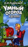 Курдюмов Николай Иванович - Умный огород в деталях